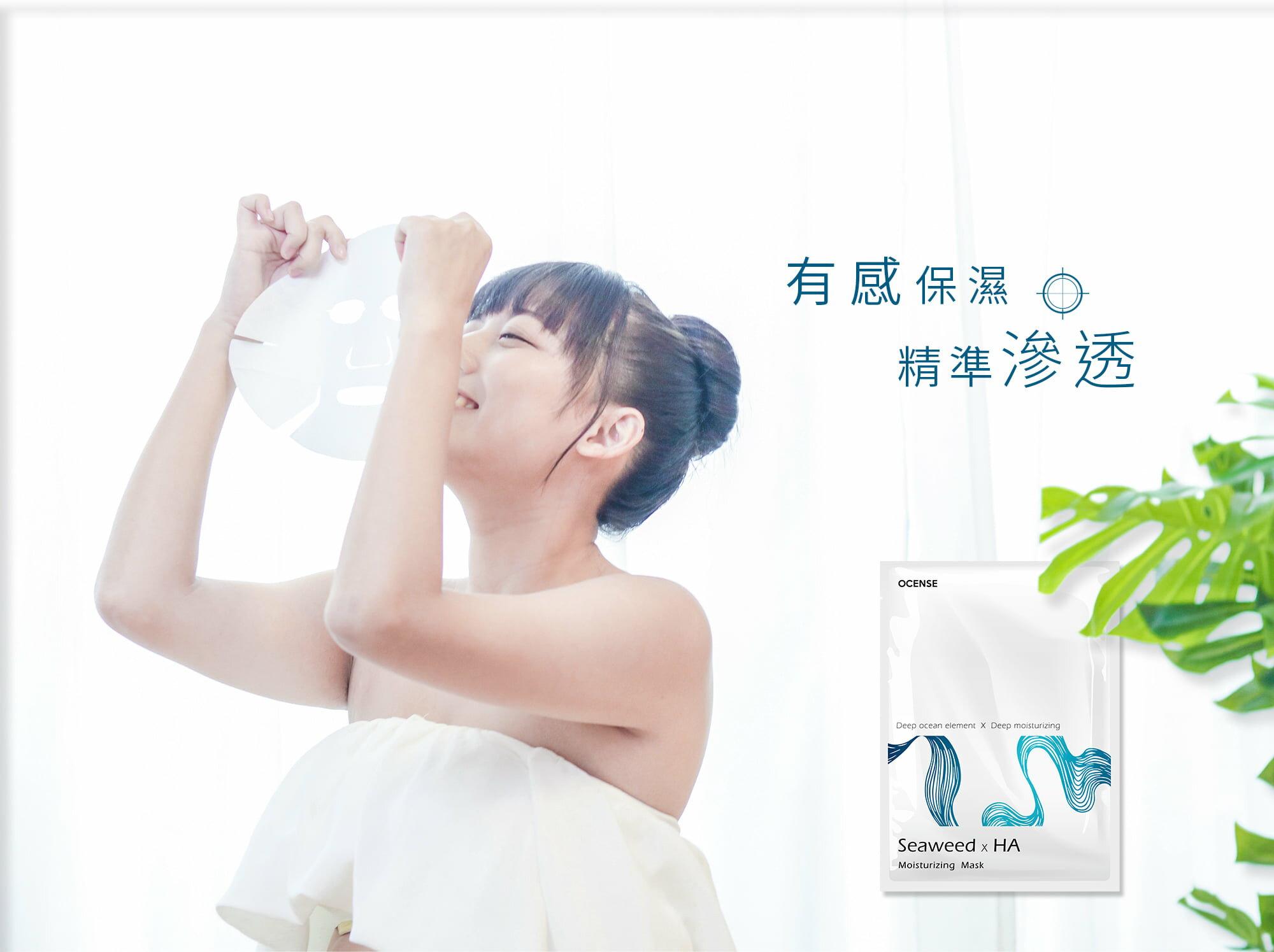 OCENSE藻潤肌秘保濕面膜25ml/片