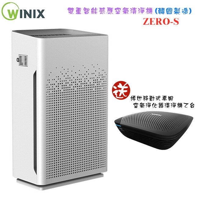 【韓國製造 贈車用清淨機扇】Winix ZERO-S 雙重智能感應空氣清淨機