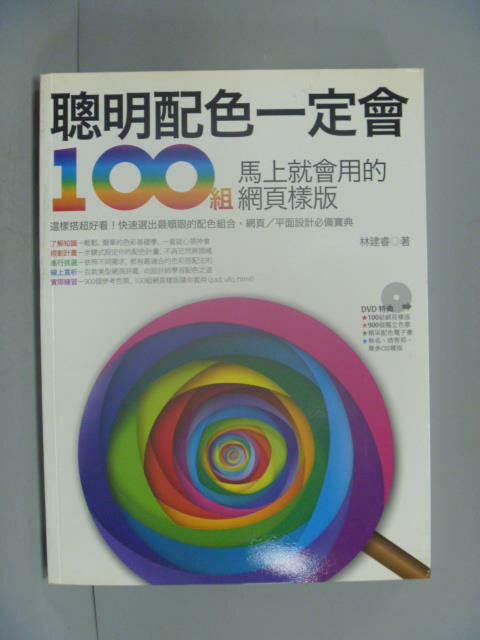 ~書寶 書T8/ _ZHI~聰明配色一定會! 100組馬上就會用的網頁樣版_林建睿_附光碟