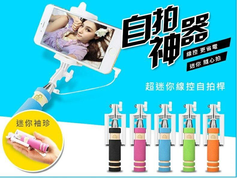 【少東商會】線控迷你自拍器 口袋摺疊 線控自拍棒 iPhone 6S Plus 自拍神器自拍桿自拍棒