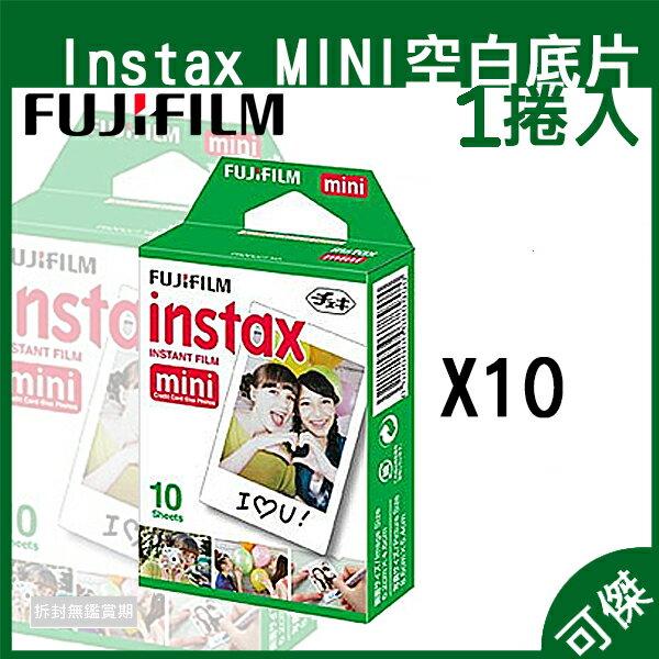 限購3組 可傑 【 十盒裝 】單盒裝 空白底片 instax mini 拍立得專用 空白底片10小盒 共100張 mini25 超過直接取消訂單