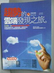 【書寶二手書T1/電腦_QIF】趨勢的雲端發現之旅_趨勢科技雲端防毒團隊