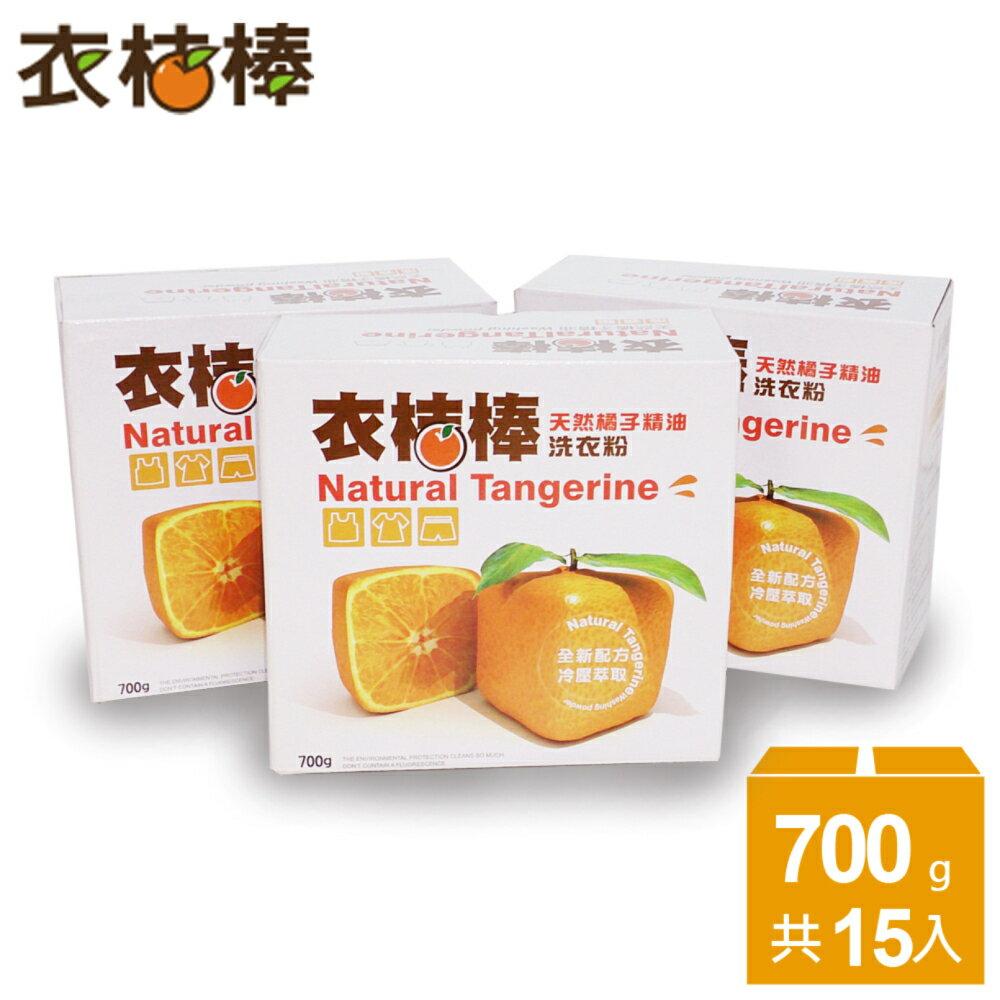 【衣桔棒】天然橘油潔白亮彩洗衣粉(全新抗皺柔軟配方)*15盒 (現貨免運)