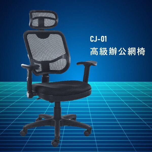 【大富】CJ-01『官方品質保證』辦公椅會議椅主管椅董事長椅員工椅氣壓式下降舒適休閒椅辦公用品可調式