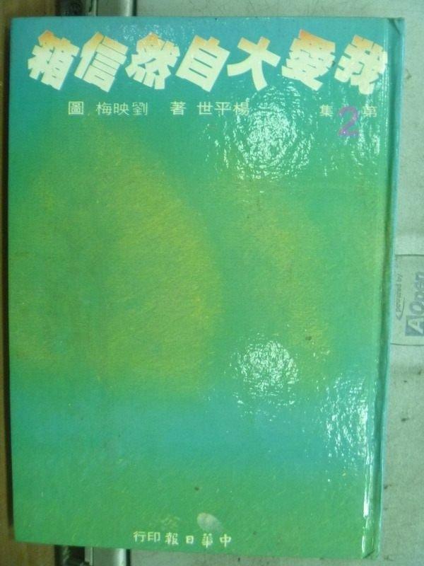【書寶二手書T7/科學_HJR】我愛大自然信箱_第2集_楊世平