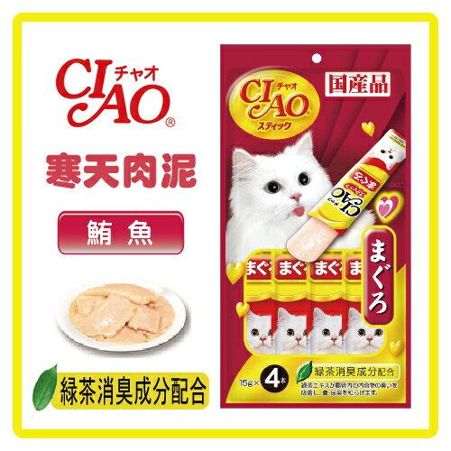 【日本直送】CIAO 寒天肉泥-鮪魚 15g*4條 4SC-81-70元>可超取 【凍狀小點心,方便餵食、分量剛好】 (D002A21)