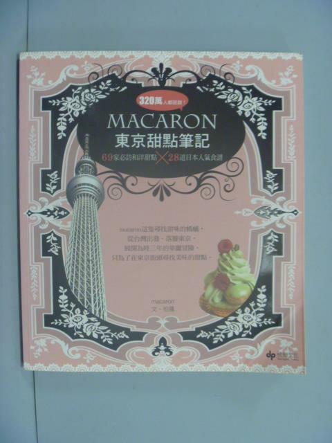 ~書寶 書T7/餐飲_GPW~macaron 的東京甜點筆記_macaron