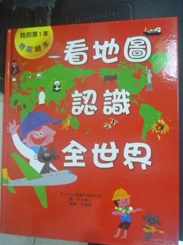 ~書寶 書T1/少年童書_YDW~看地圖認識全世界_WILL兒童智育研究所 ~  好康折扣