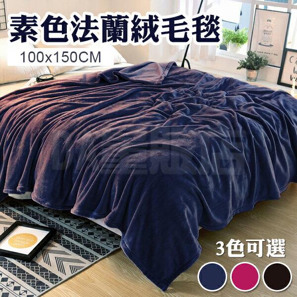 【100*150cm 單人加厚款】法蘭絨 毛毯 毯子 三色可選 素色 珊瑚絨 個人毯 冷氣 空調毯 四季毯 懶人毯