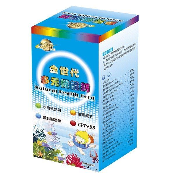 金世代多元機能鈣300G瓶◆德瑞健康家◆
