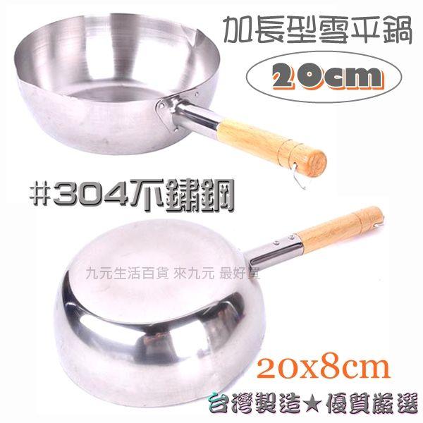 【九元生活百貨】加長型雪平鍋/20cm #304不鏽鋼 牛奶鍋 單柄鍋
