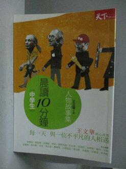 【書寶二手書T1/勵志_HBC】晨讀10分-人物故事集_王文華
