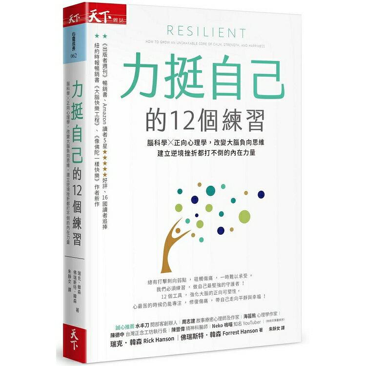 力挺自己的12個練習:腦科學X正向心理學,改變大腦負向思維,建立逆境挫折都打不倒的內在力量