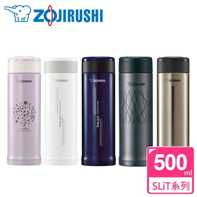 【象印】*0.5L*SLiT不鏽鋼真空保溫杯(SM-AFE50)【淨妍美肌】多色可選