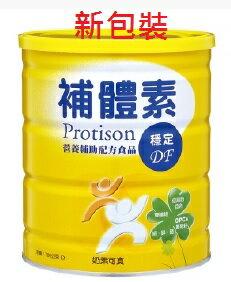 補體素 穩定配方(糖尿病適用) 900g*6罐【德芳保健藥妝】