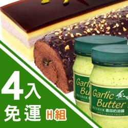 明星商品四入免運組H(金莎+咖啡凍+香蒜醬)