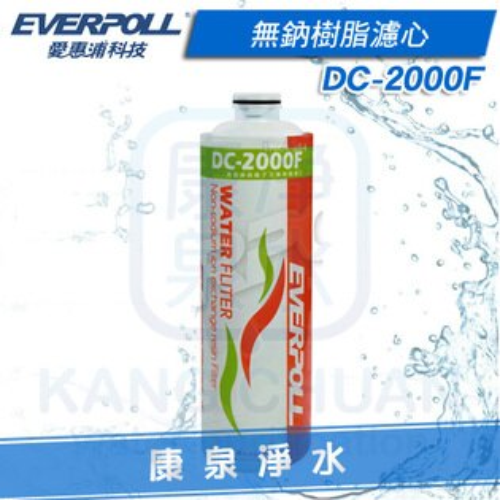 ◤免運費◢EVERPOLL愛惠浦科技無鈉樹脂濾心(DC-2000FDC2000F)★全效淨水器(DCP-3000DCP3000)適用
