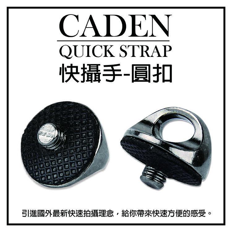 攝彩@CADEN QUICK STRAP 快攝手二代 一代 標準通用型圓扣 相機底座 標準1/4螺絲扣環 背帶圓扣專用