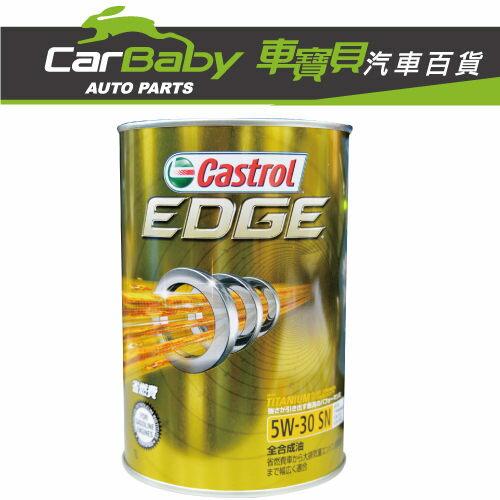 【車寶貝推薦】CASTROL 嘉實多 EDGE 5W-30 SN