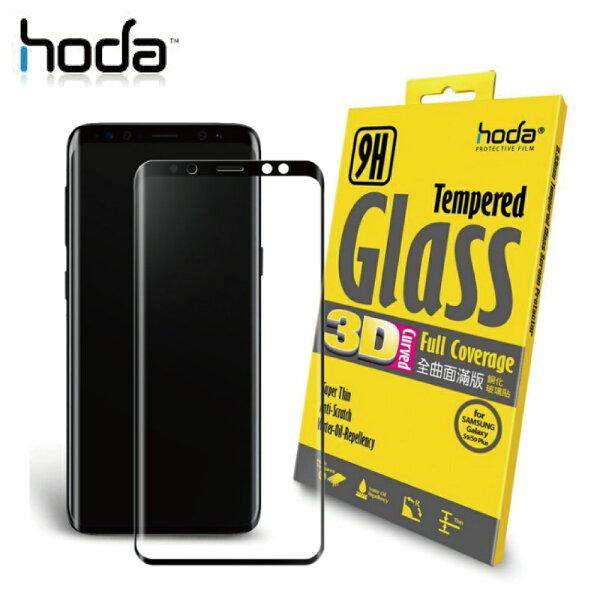 贈小清潔組HODASamsungGalaxyS9PlusS9+3D全曲面滿版9H鋼化玻璃保護貼黑色