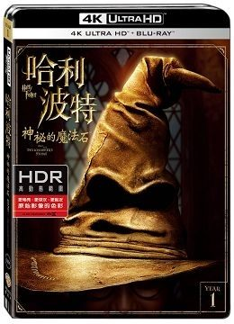 【停看聽音響唱片】【BD】哈利波特:神祕的魔法石雙碟限定版『4K』