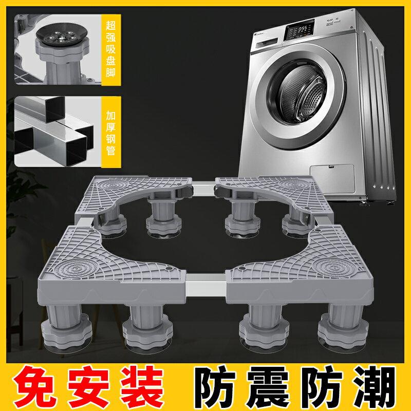 洗衣機底座 洗衣機底座托架行動萬向輪置物支架通用固定防震滾筒冰箱墊高腳架『XY17548』