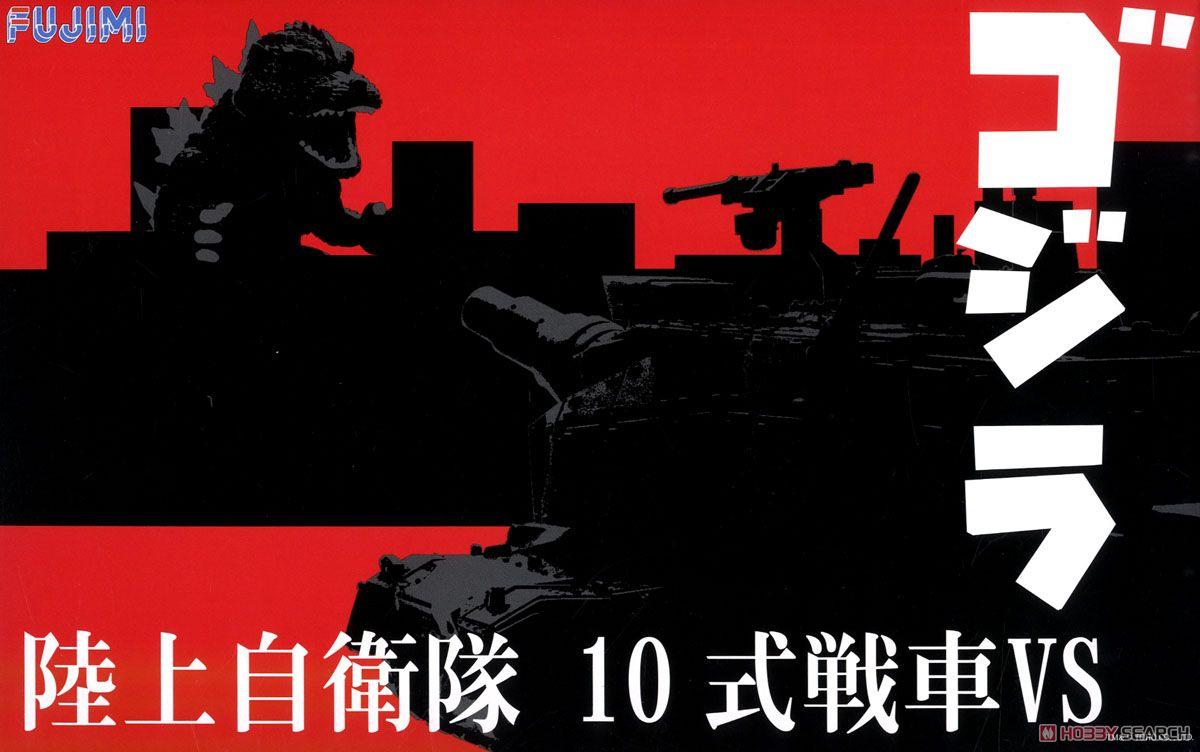 ◆時光殺手玩具館◆ 現貨 組裝模型 FUJIMI 富士美 迷你 哥吉拉系列 哥吉拉 VS 陸上自衛隊 10式戰車 對決套組