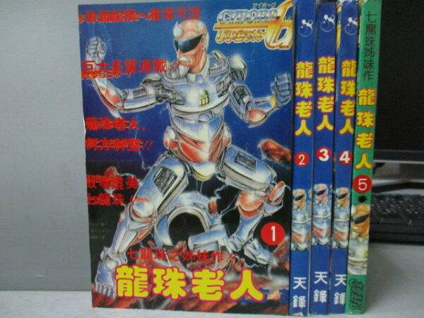 【書寶二手書T1/漫畫書_MAF】龍珠老人_1~5集合售