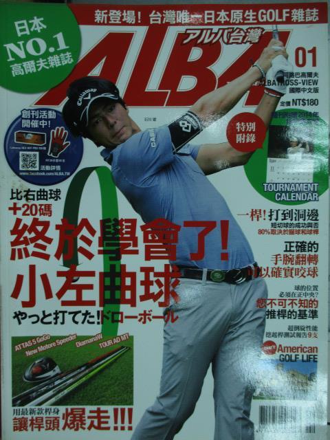 【書寶二手書T1/雜誌期刊_YIZ】ALBA_2014/2-3_阿路巴高爾夫國際中文版等