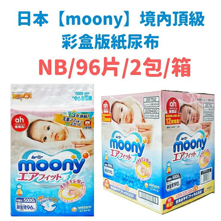 【moony】日本境內 頂級彩盒版 黏貼式紙尿布(2包 / 箱) 3