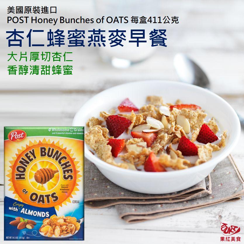 [果紅美食] 美國POST杏仁蜂蜜燕麥脆麥果穀物早餐麥片411g蜂蜜杏核麥片早餐