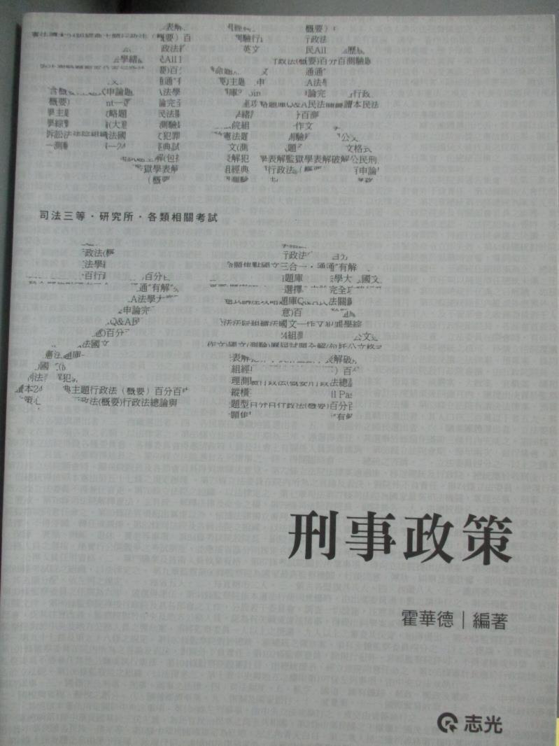 【書寶 書T3/進修考試_XGA】司法特考-刑事政策_霍華德