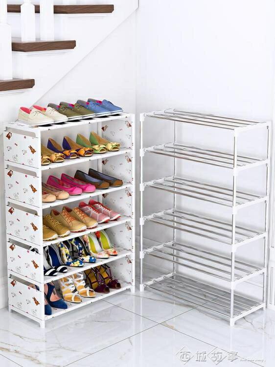 【現貨】鞋架 鞋架子簡易門口家用室內好看經濟型小窄收納神器多層防塵宿舍鞋櫃 【新年免運】