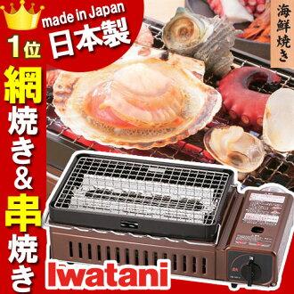 日本直送 含運/代購-日本製岩谷Iwatani/ CB-ABR-1 /多功能烤盤/卡式爐/瓦斯爐/烤肉爐