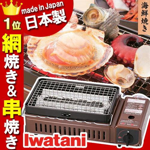 日本必買免運代購-日本製岩谷IwataniCB-ABR-1多功能烤盤卡式爐瓦斯爐烤肉爐