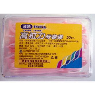 刷樂 牙線-高拉力牙線棒50支*3入組【德芳保健藥妝】