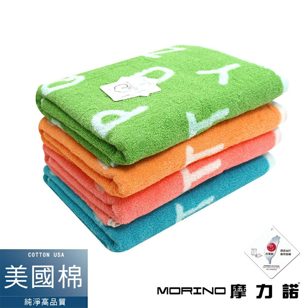 MORINO美國棉趣味字母緹花浴巾 (顏色隨機出貨)