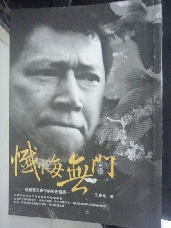 【書寶二手書T5/一般小說_IFS】懺悔無門_王春元