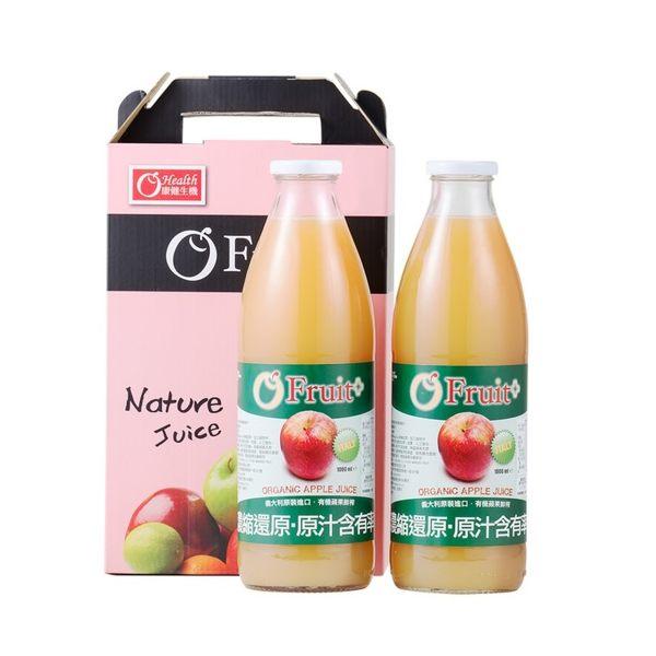 【康健生機】義大利O'Fruit有機蘋果汁2入禮盒(1000ml*2)