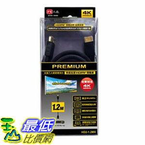 106玉山最低 網  PX大通 PREMIUM 特級高速乙太網 4K 超高解析 1.2米