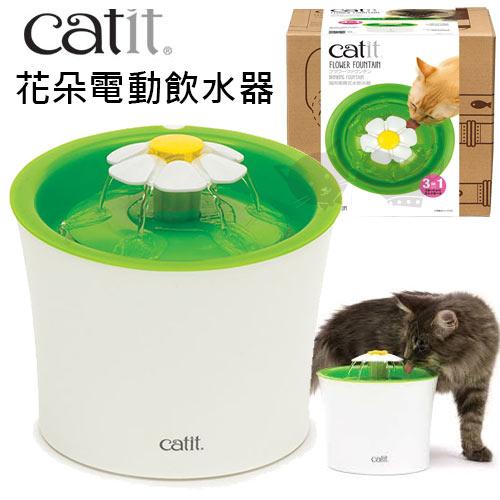 ayumi愛犬生活-寵物精品館:《日本GEXCatit》湧泉花朵飲水機貓用淨水-犬貓飲水器