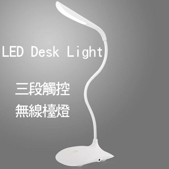 【LED】三段觸控無線檯燈/USB充電/台燈/桌燈/行動檯燈/閱讀燈/小夜燈/可攜式/摺疊/彎曲/任意角度-ZW