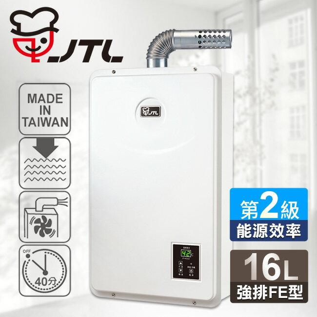 JTL喜特麗 數位恆溫16L強制排氣型熱水器JT-H1622 - 限時優惠好康折扣