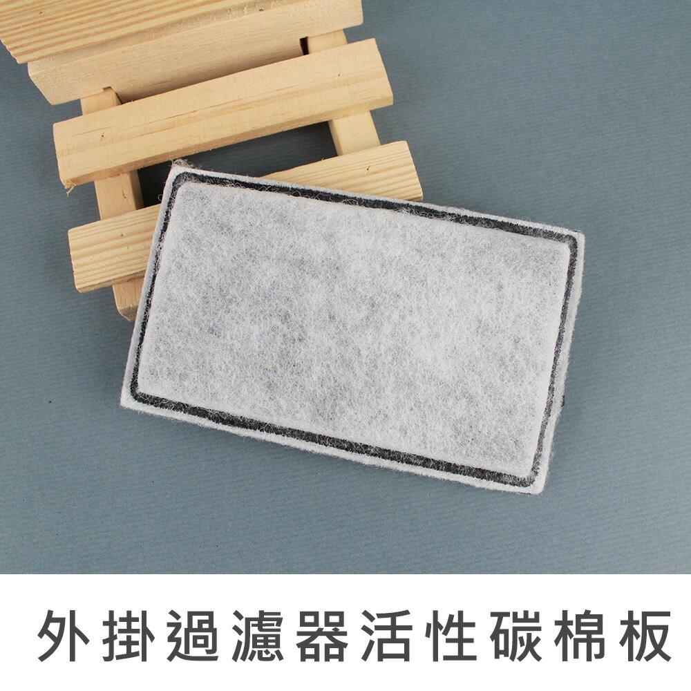 【 】珠友 BL-L09 外掛過濾器活性碳棉板  三合一外掛式補充棉板