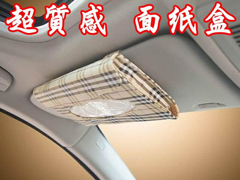 【珍愛頌】C002 車用面紙盒 方格遮陽板紙巾盒 米格面紙盒 汽車遮陽板紙巾盒 面紙套 抽紙盒 衛生紙盒套 紙巾盒套 衛生紙盒 汽車