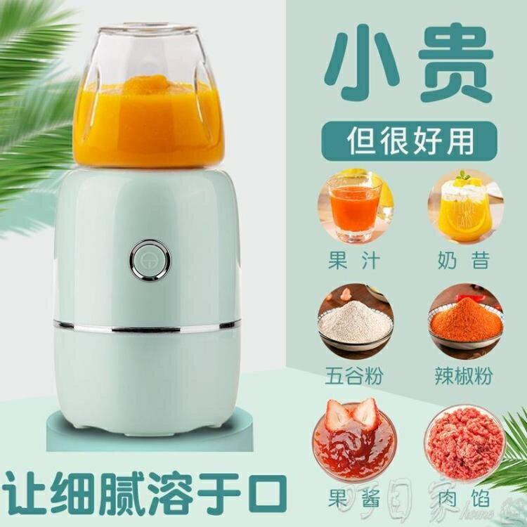 電動榨汁機 榨汁機家用水果小型多功能炸果蔬打汁料理機便攜迷式迷你榨果汁機