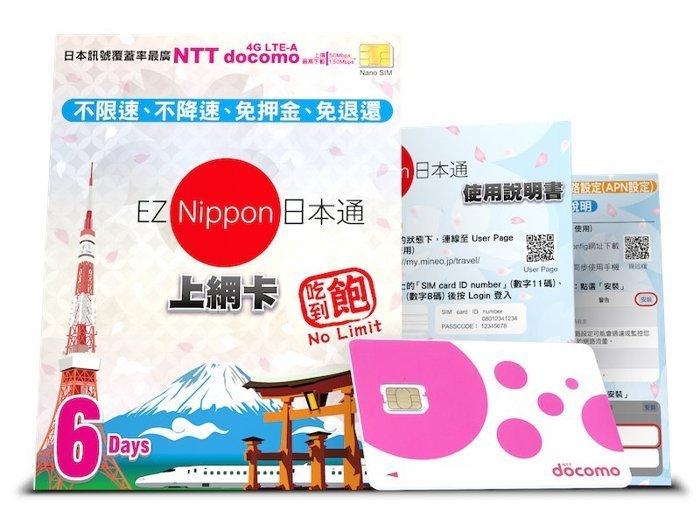 docomo 行動網卡 EZ Nippon 日本通(6天吃到飽-4G)網路卡/電話卡/免綁約 【馬尼行動通訊】
