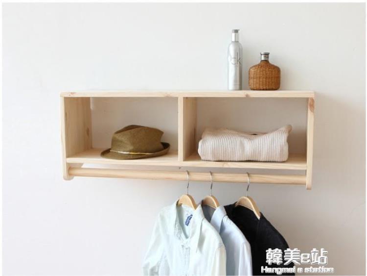 實木衣帽架壁掛牆上雙層門廳櫃牆上創意掛衣架客廳簡約衣服掛衣桿【免運】