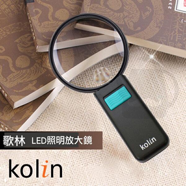 快樂老爹:【歌林Kolin】LED照明放大鏡KLED-101