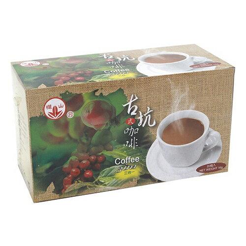 【史代新文具】樺山 16g 沖泡式 三合一  古坑咖啡 (1盒20包)